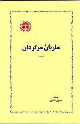 Sarban-E Sargardan 9789644870507