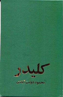 Kalidar 9789645545312