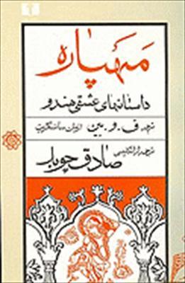 Mahparah: Hindustani Love Stories 9789645858221