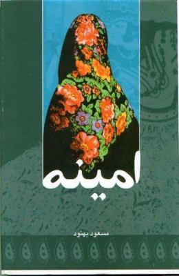 Amineh 9789645989406