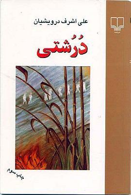 Durushti: Dastanha-Yi Kutah 9789646194144