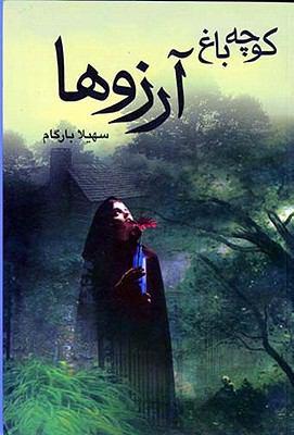 Kuchah-I Bagh-I Arzuha 9789649559155