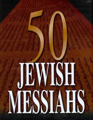 50 Jewish Messiahs: The Untold Life Stories of 50 Jewish Messiahs Since Jesus and How They Changed the Jewish, Christian, and Muslim World 9789652292889