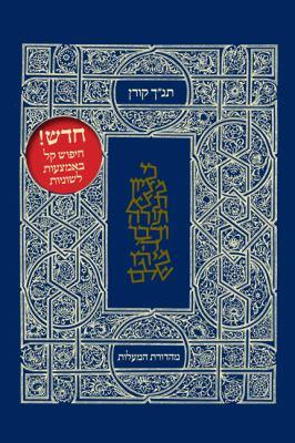Koren Classic Tanakh Ma'alot Edition 9789653011816
