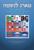 A Tapestry for the Soul: The Introduction to the Zohar 9789657222058