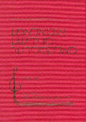 Anthology of Yiddish Folksongs 9789654933506