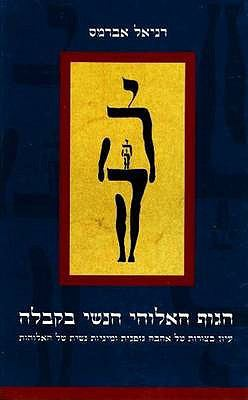 Female Body of God in Kabbalistic Literature: Embodied Forms of Love and Sexuality in the Divine Feminine 9789654932035