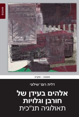 God in Times of Destruction and Exiles: Tanakh (Hebrew) Bible Theology 9789654934213