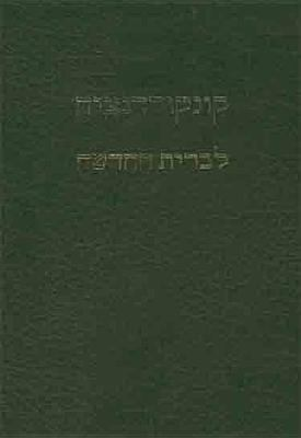 Hebrew New Testament Concordance 9789654310086