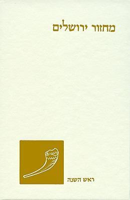 The Koren Classic Rosh Hashanah Machzor: A Hebrew High Holiday Prayerbook, Ashkenaz 9789653010888