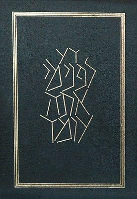 The Koren Classic Siddur: Nusach Ashkenaz 9789653010710