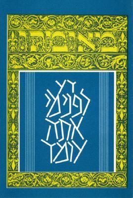 The Koren Mincha-Ma'ariv: A Prayer Booklet for Daily Use, Nusach Edot Mizrach 9789653010826