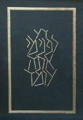 The Koren Classic Siddur: Nusach Ashkenaz 9789653010680