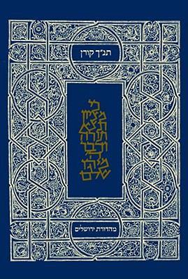 Koren Student Pocket Bible-FL-Classic Tanakh 9789653010536