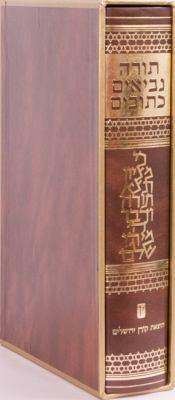 Koren Tiferet Bible-FL-de Luxe Reader's Tanakh 9789653010758