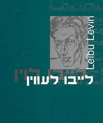 Leibu Levin: Word and Melody - Yiddish Poetry Set to Music