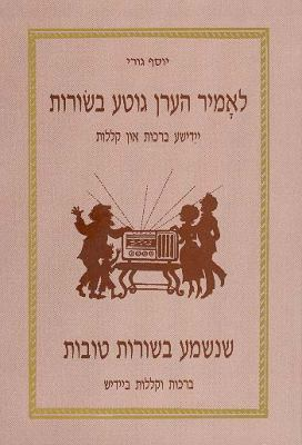 Let's Hear Only Good News: Yiddish Blessings and Curses 9789659025022