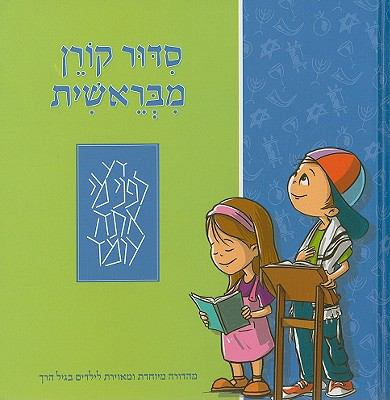 Mibereshit Siddur: An Illustrated Hebrew Prayer Book For Preschoolers 9789653013148