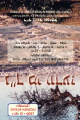 Nach Me Yodayah (Hebrew) 9789657344514
