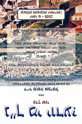 Nach Me Yodayah-Volume 2 (Hebrew) 9789657344736