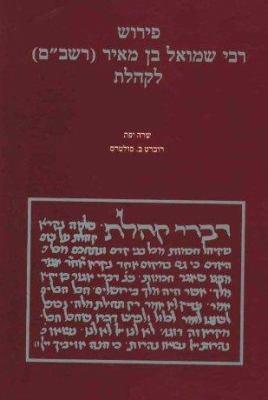 Perush Rabi Shemuel Ben Meir (Rashbam) Le-Kohelet 9789652235435
