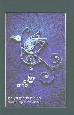 Sim Shalom: Prayers for World Peace: An Anthology from Likkutei Tefillot 9789655260465