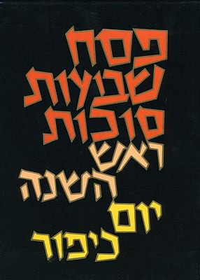 The Koren Classic Machzorim Set: A Hebrew Prayerbook Set for the High Holidays & Festivals, Ashkenaz 9789653010949