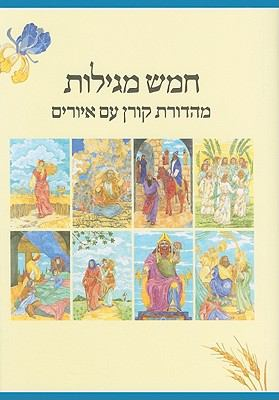 The Koren Illustrated Five Megillot: The Five Scrolls in Hebrew Book Form 9789653011878