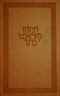 Koren Keter Tikkun Kor'im-FL-Deluxe Hebrew Tikkum Reader's Size 9789653010796