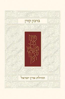 The Koren Birkon: Praise the Land of Israel