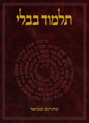 The Koren Talmud Bavli: Masekhet Mo'ed Katan, Megilla, Hagiga 9789653014916
