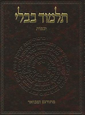 The Koren Talmud Bavli: Masekhet Yevamot, Part 1 9789653014923