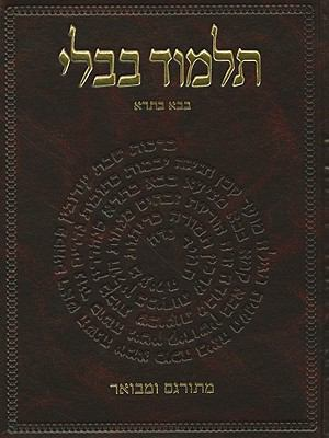 The Koren Talmud Bavli: Masekhet Bava Batra, Part 2 9789653015067