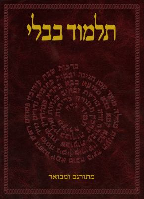 The Koren Talmud Bavli: Masekhet Avodah Zara, Horayot 9789653015104