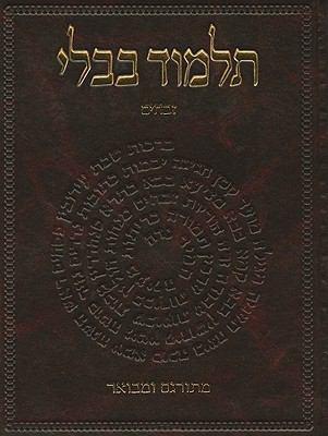 The Koren Talmud Bavli: Masekhet Zevahim, Part I 9789653015111