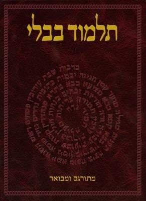The Koren Talmud Bavli: Masekhet Arakhin, Temura 9789653015180
