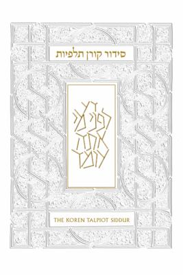 The Koren Talpiot Siddur: A Hebrew Prayerbook with English Instructions, Ashkenaz, White Leather 9789653013001