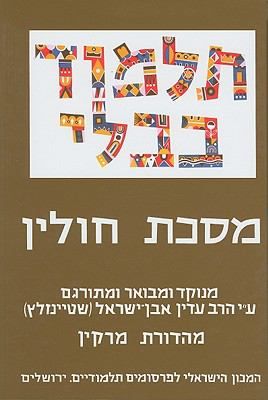 The Steinsaltz Talmud Bavli, Small: Masekhet Hullin 9789653014732