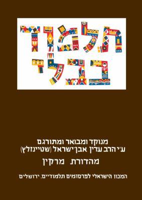 The Steinsaltz Talmud Bavli: Masekhet Nazir, Large 9789653014183