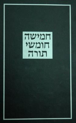 Torah for Students-FL-Large Type Large Size 9789653010598