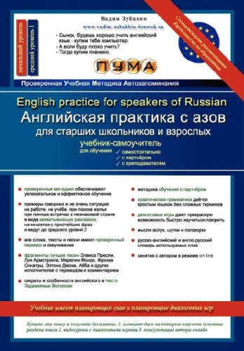 English Practice for Speakers of Russian 9789661529006