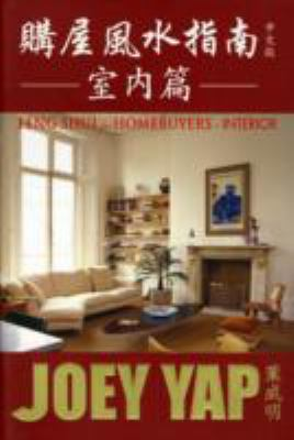 Feng Shui for Homebuyers - Interior: A Definitive Guide on Interior Feng Shui for Homebuyers 9789675395314