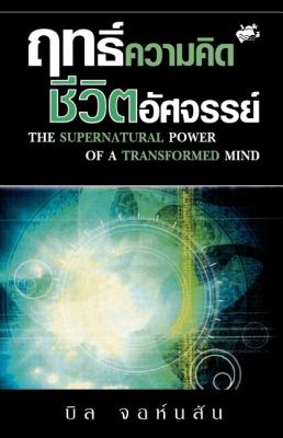 Supernatural Power of a Transformed Mind (Thai) 9789740447184