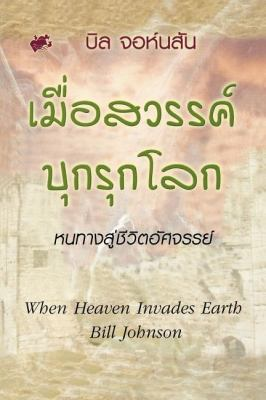 When Heaven Invades Earth (Thai) 9789749422939
