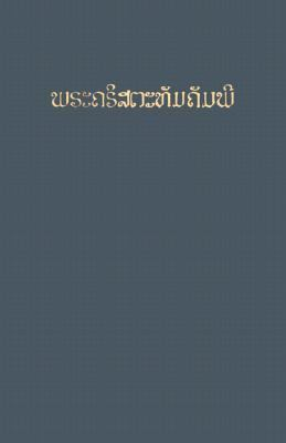 Lao Shorter Old Testament and New Testament-FL 9789748183176