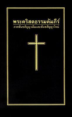 Thai-Thailand Bible-FL 9789748969794