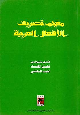 Dictionary of Arabic Verb Conjugations 9789771045090