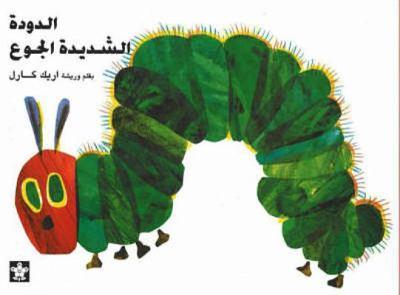 Al Dudatu Al Shadidatu Al Gou 9789776171039