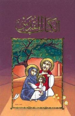 Arabic Bible-FL 9789772301546