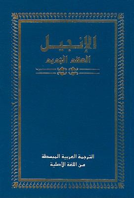 Arabic New Testament-FL-Easy to Read 9789776124981